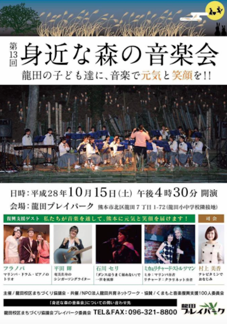 2016-10-15mijikanamori
