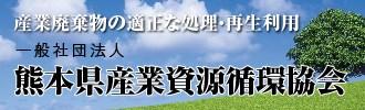 熊本県産業資源循環協会